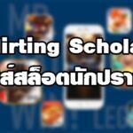 Flirting Scholar เกมส์สล็อตนักปราชญ์