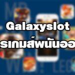 Galaxyslot บริการเกมส์พนันออนไลน์