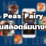 Peas Fairy เกมสล็อตธีมนางฟ้า