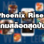 Phoenix Rises เกมสล็อตสุดปัง