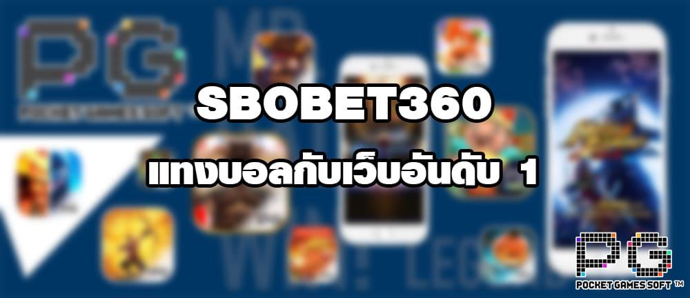 SBOBET360 แทงบอลกับเว็บอันดับ 1