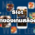 Slot ประเภทของเกมสล็อตต่างๆ