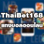 ThaiBet168 แทงบอลออนไลน์