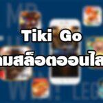 Tiki Go เกมสล็อตออนไลน์