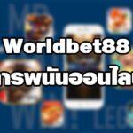 Worldbet88 การพนันออนไลน์
