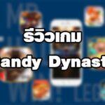 รีวิวเกม Candy Dynasty