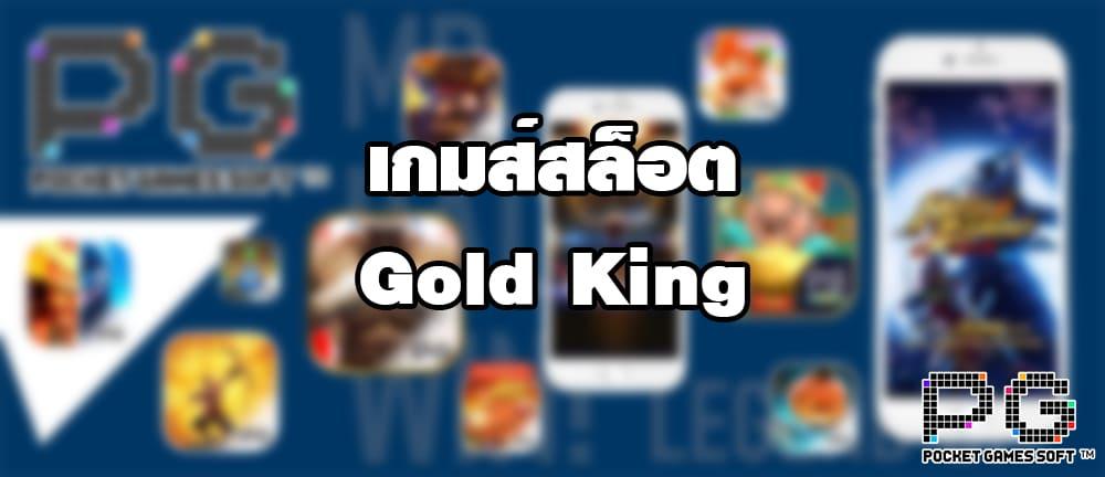 เกมส์สล็อต Gold King