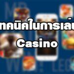 เทคนิคในการเล่น Casino