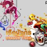 เล่นเสือมังกรแบบเซียน