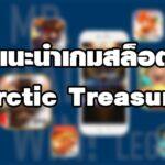 แนะนำเกมสล็อต Arctic Treasure