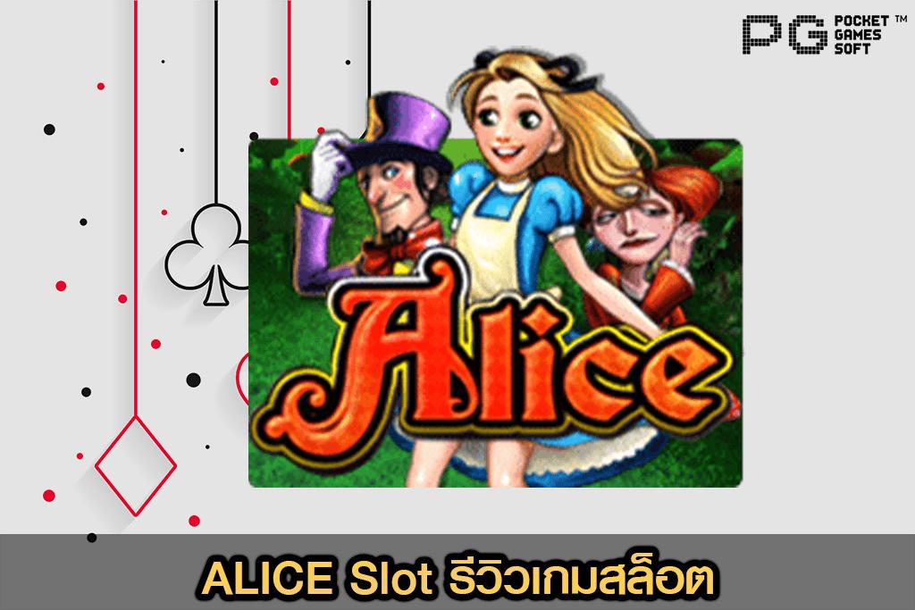 ALICE Slot