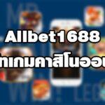 Allbet1688 บริษัทเกมคาสิโนออนไลน์
