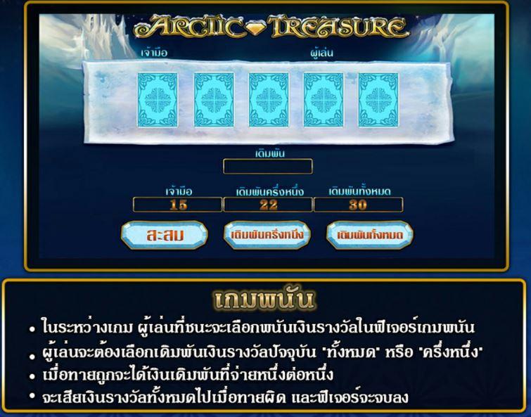 Arctic Treasure game