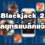 Blackjack 2 กลยุทธ์แบล็คแจ็ค