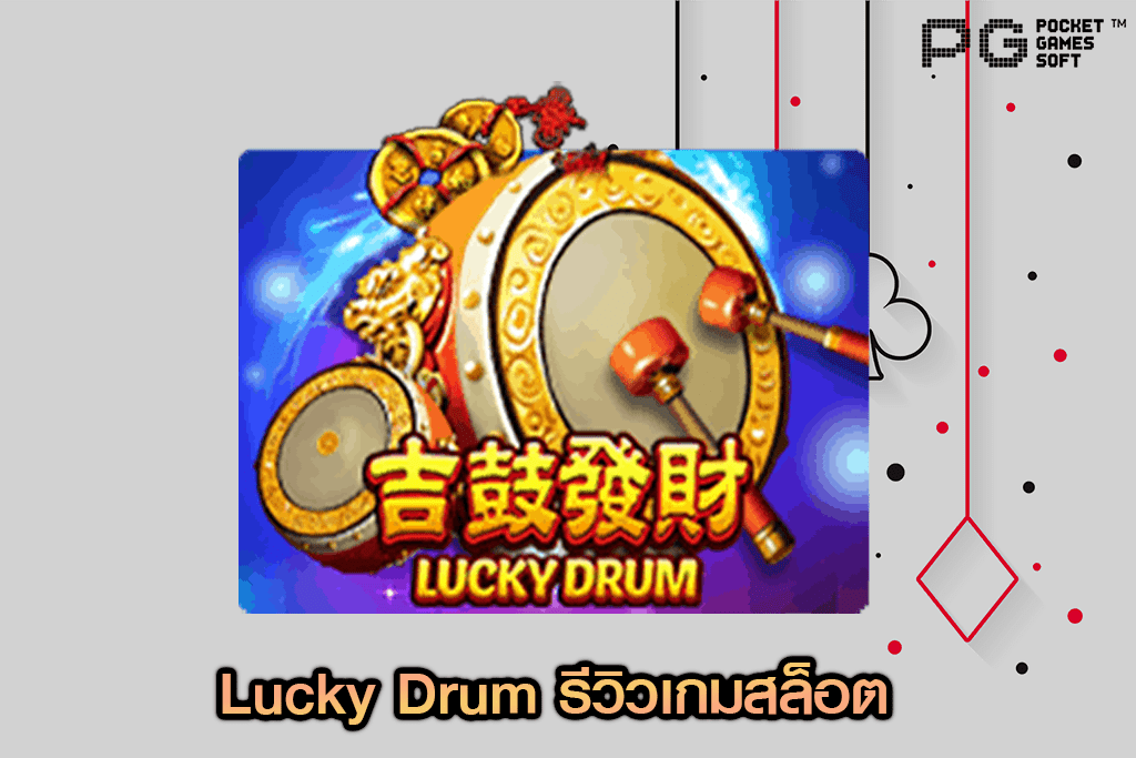 Lucky Drum Slot