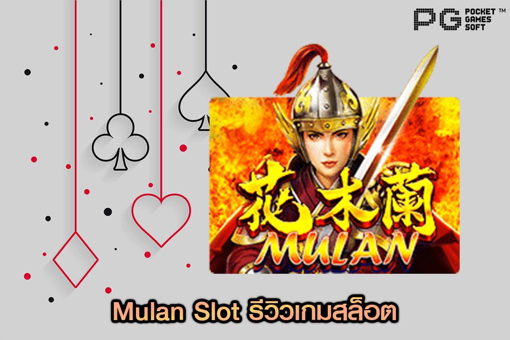 Mulan Slot