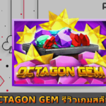 OCTAGON GEM Slot