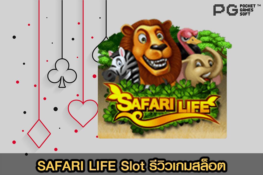 SAFARI LIFE Slot