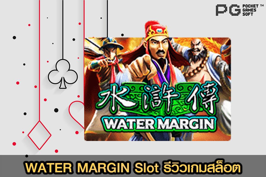 WATER MARGIN Slot