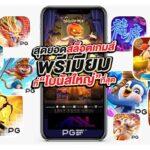 pg-slot-ทางเข้า-สล็อตออนไลน์