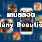 เกมสล็อต Many Beauties