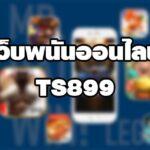 เว็บพนันออนไลน์ TS899