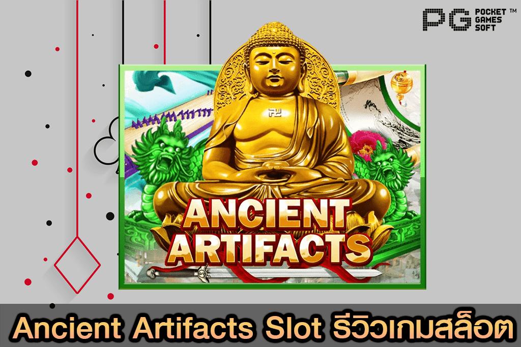 Ancient Artifacts Slot