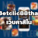 Betclic88thai เว็บคาสิโน