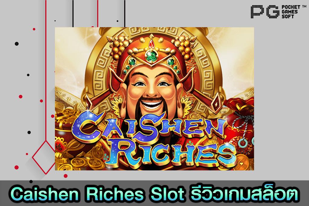 Caishen Riches Slot