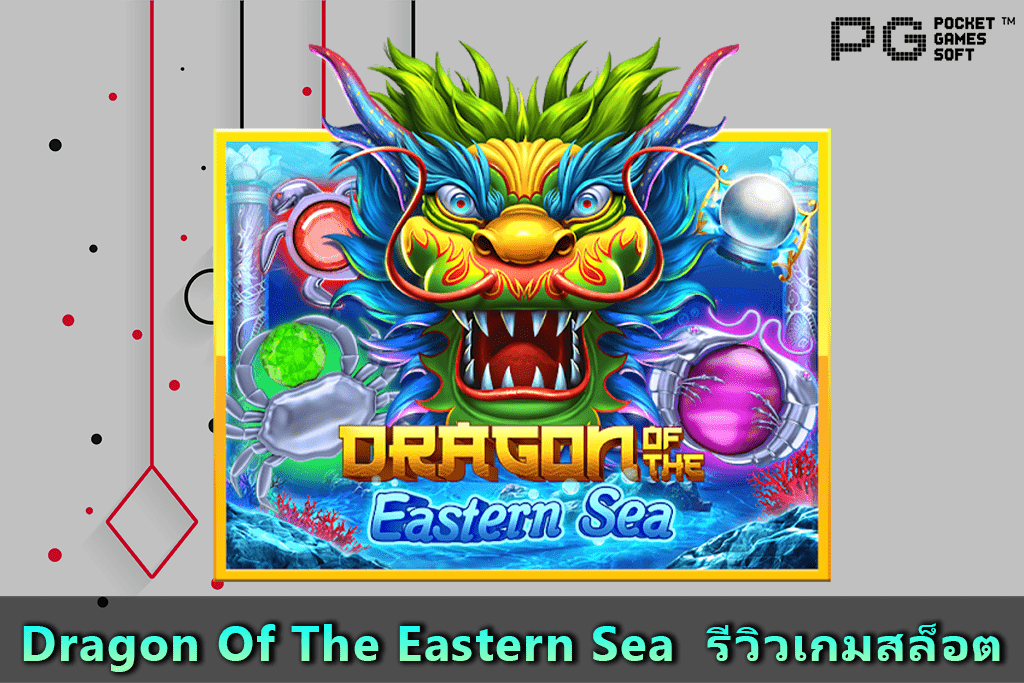 Dragon Of The Eastern Sea Slot