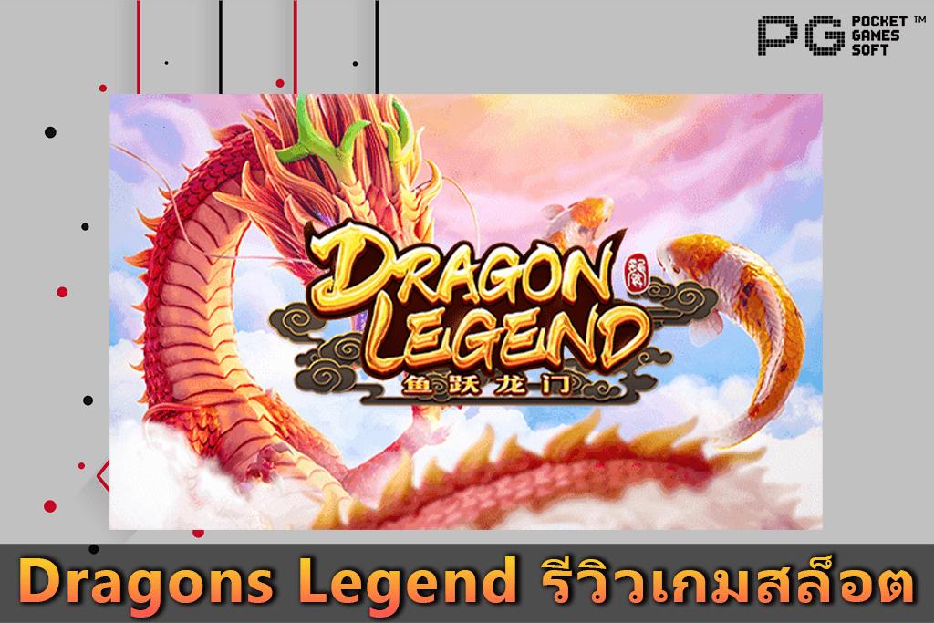 Dragons Legend Slot