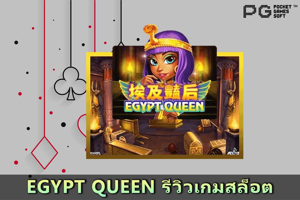 EGYPT QUEEN Slot