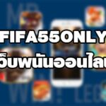 FIFA55ONLY เว็บพนันออนไลน์