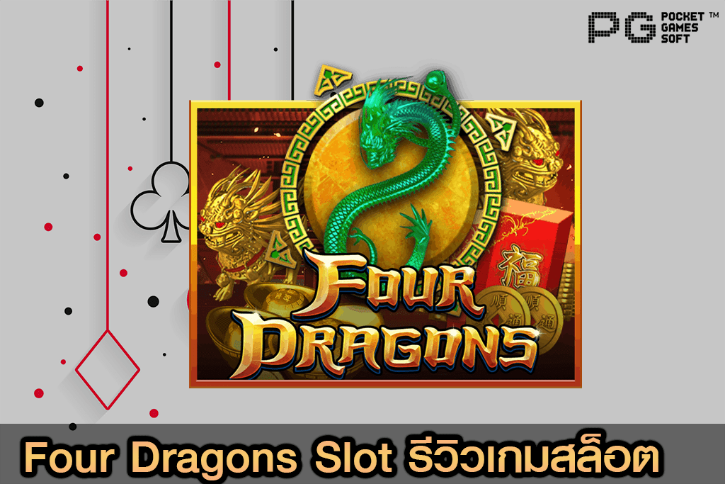 Four Dragons Slot