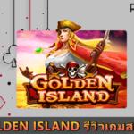 GOLDEN ISLAND Slot
