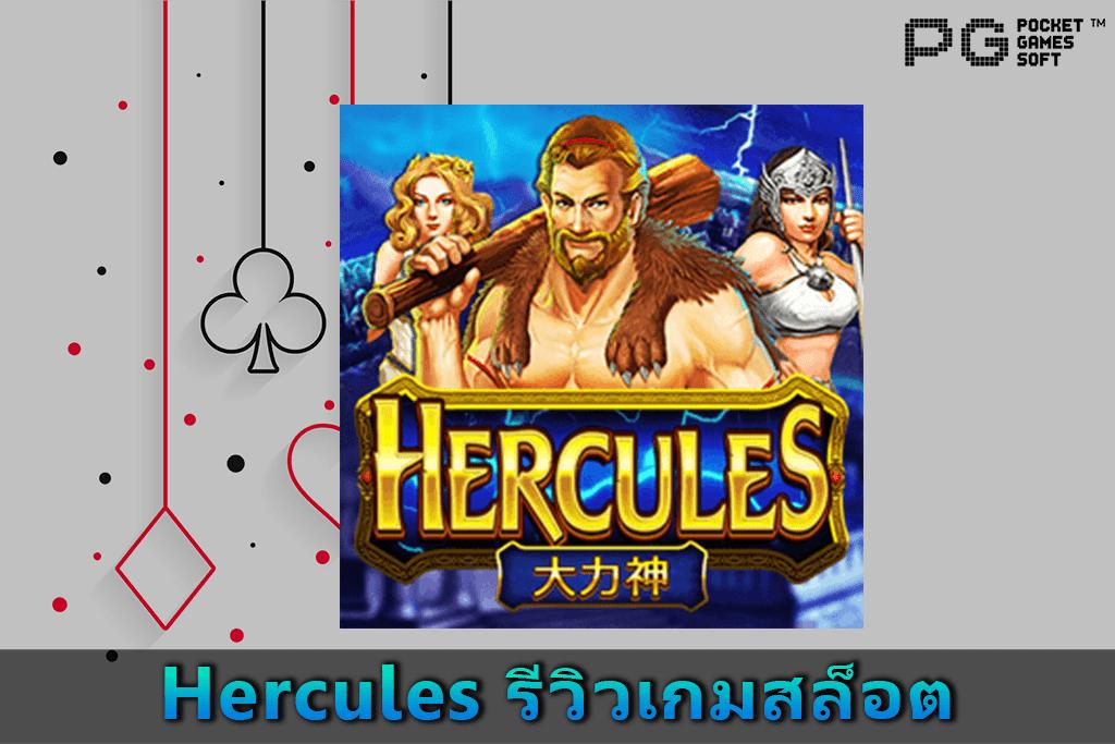 Hercules Slot