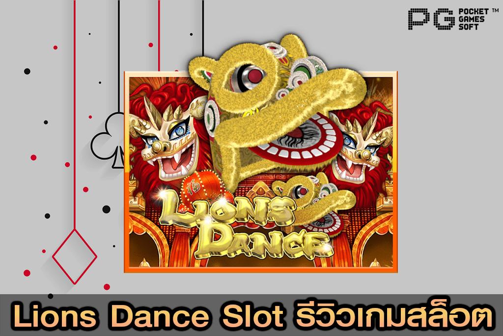 Lions Dance Slot