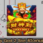 Lucky God 2 Slot