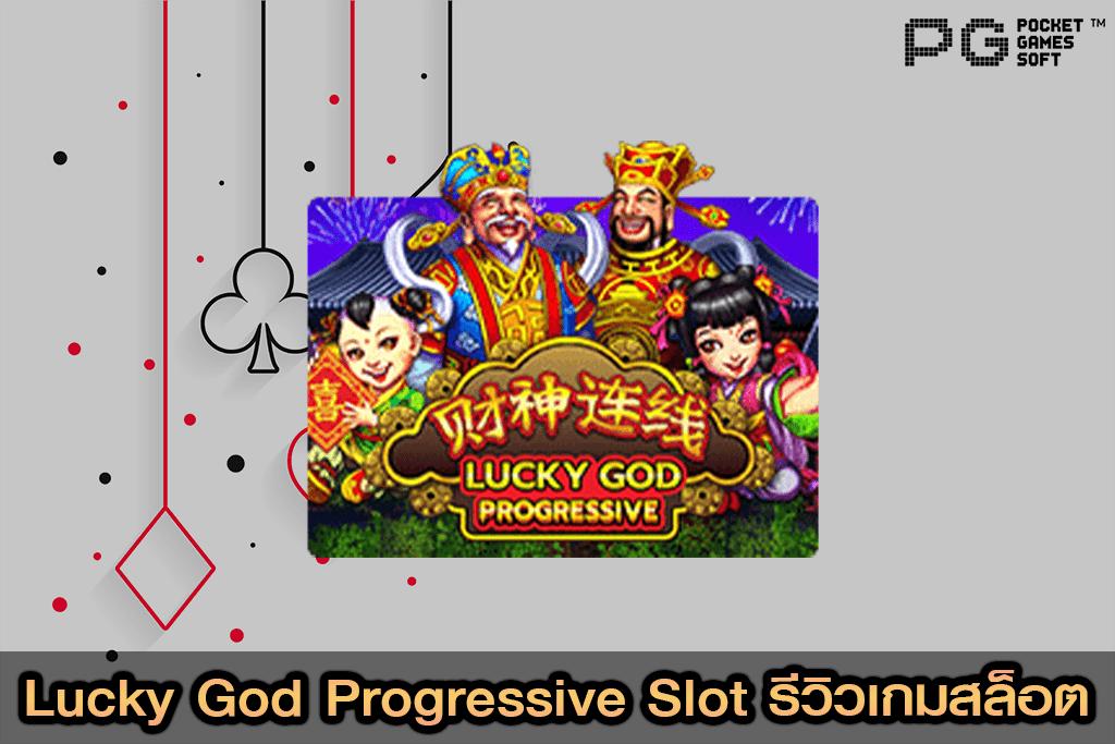 Lucky God Progressive Slot