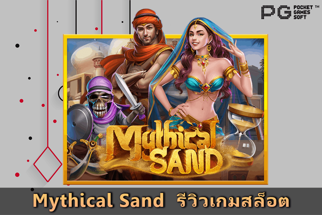 Mythical Sand Slot