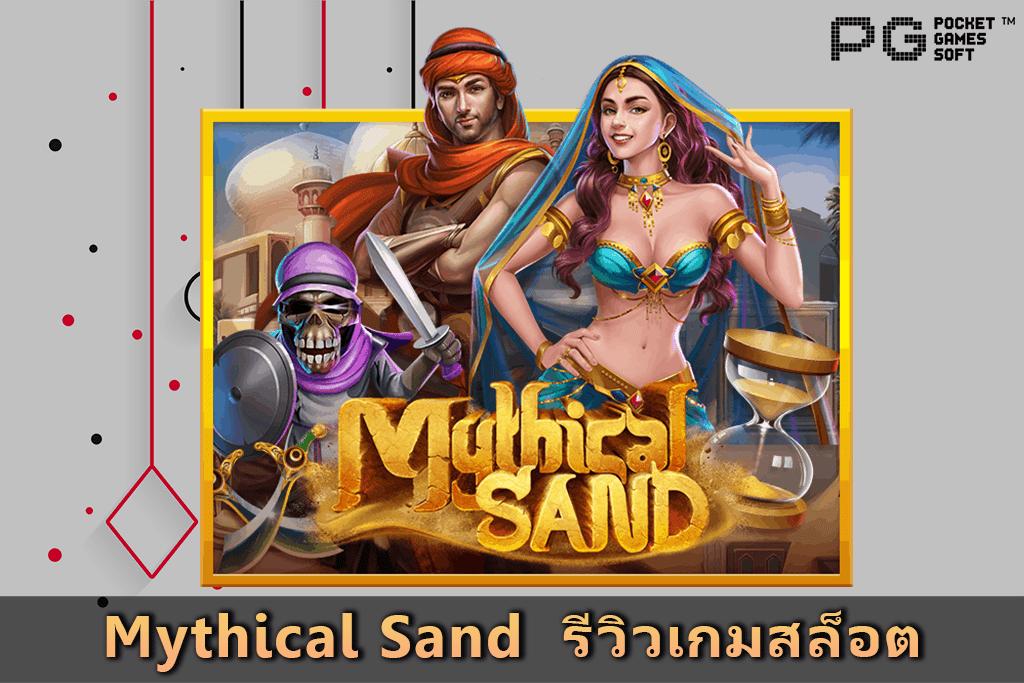 Mythical Sand Slot