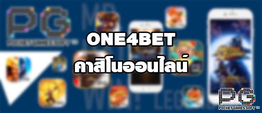ONE4BET คาสิโนออนไลน์