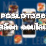 PGSLOT356 สล็อต ออนไลน์