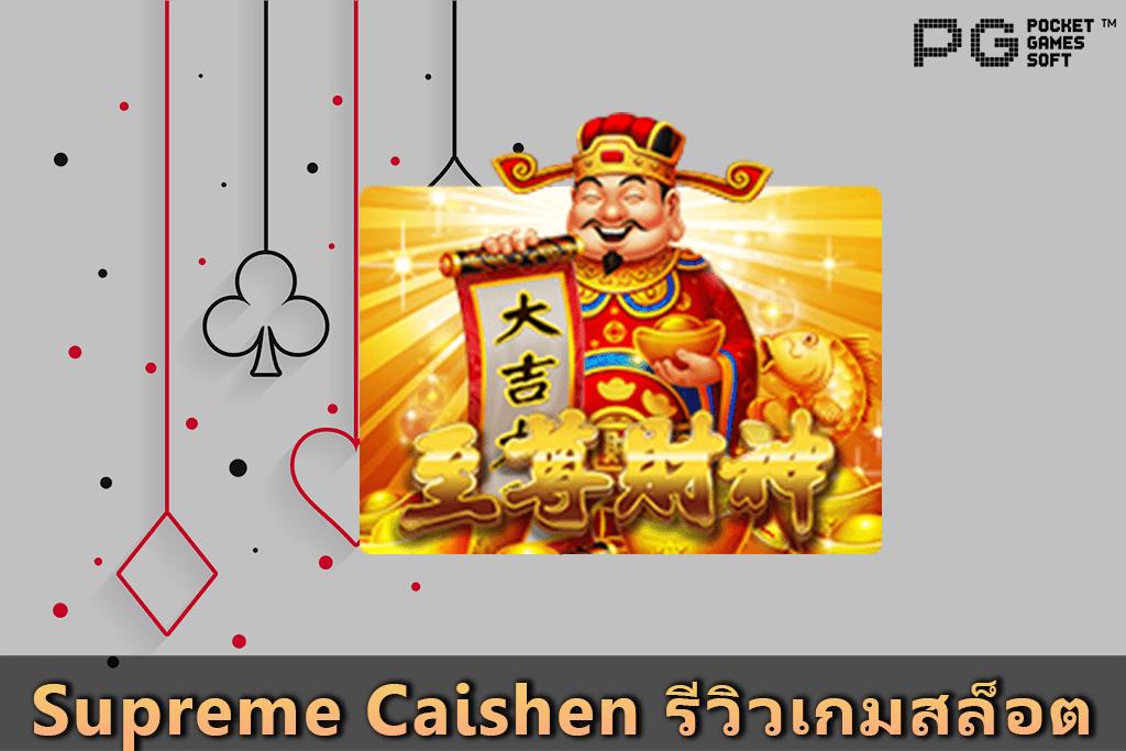 Supreme Caishen Slot