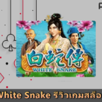 White Snake Slot