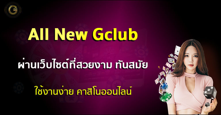 all new gclub