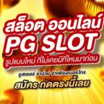 pg-slot-ดาวน์โหลด