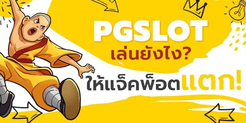 pgslot how to play for the jackpot