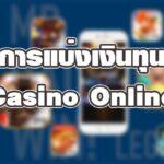 การแบ่งเงินทุน Casino Online