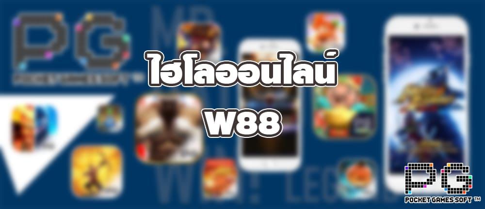 ไฮโลออนไลน์ W88